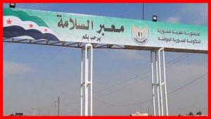 Photo of رابط اجازة عيد الفطر 2020 معبر باب السلامة