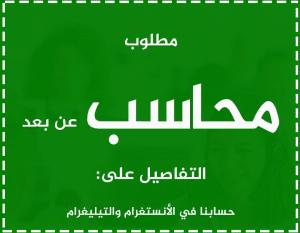 Photo of وظيفة شاغرة /محاسب