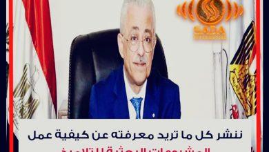 Photo of جدول امتحان الصف الاولي الثانوي 2020 التجريبي