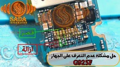 Photo of حل مشكلة USB G925F