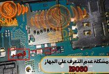 Photo of حل مشكلة USB I9060I
