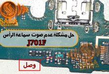 Photo of حل مشكلة صوت سماعة الرأس J701F