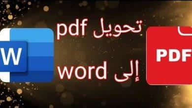 Photo of تحويل ملف PDF الى WORD