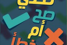 Photo of اختبار صح او خطأ