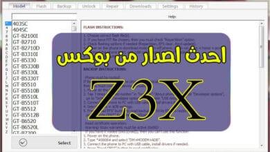 صورة احدث اصدار من بوكس Z3X