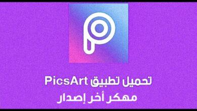 صورة تحميل تطبيق بيكس آرت PicsArt أخر إصدار