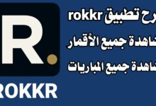 صورة تحميل تطبيق rokkr لمشاهدة جميع الأقمار والقنوات والمباريات