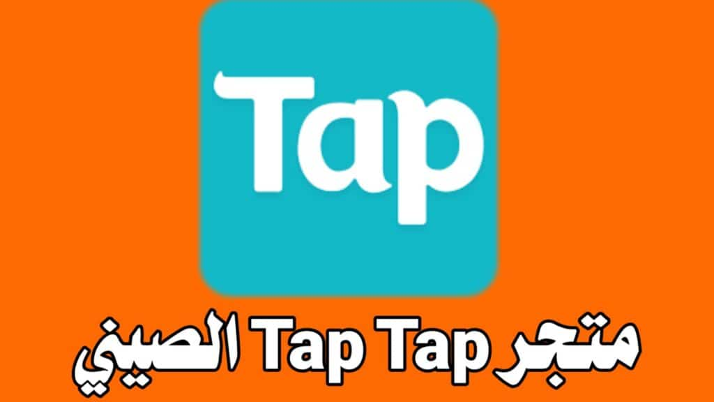 تحميل المتجر الصيني TapTap أخر إصدار للأندرويد والآيفون