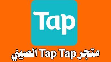 صورة تحميل المتجر الصيني TapTap أخر إصدار للأندرويد والآيفون