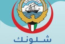 صورة تحميل تطبيق شلونك الكويتي للأندرويد والآيفون أخر تحديث