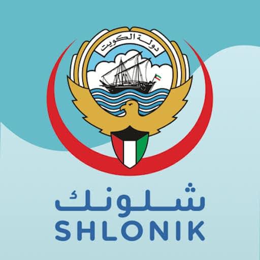 تحميل تطبيق شلونك الكويتي للأندرويد والآيفون أخر تحديث