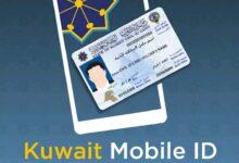 صورة تحميل تطبيق هويتي الكويتي للأندرويد والآيفون