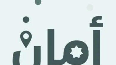 صورة تحميل تطبيق أمان الأردن للأندرويد والآيفون