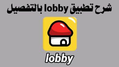 صورة تحميل تطبيق لوبي lobby للأندرويد والآيفون